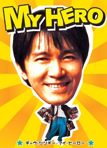 マイヒーロー [DVD]