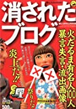 裏モノJAPAN ( ジャパン ) 別冊 消されたブログ 2010年 02月号 [雑誌]