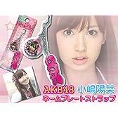 【送料無料】AKB48★《小嶋陽菜》ネームプレートストラップ★