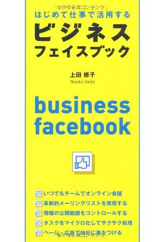 はじめて仕事で活用する ビジネス・フェイスブック