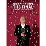 THE FINAL 谷村新司 青山劇場リサイタル~2003「句読点」& 2014「CURTAIN CALL」(Blu-ray Disc)