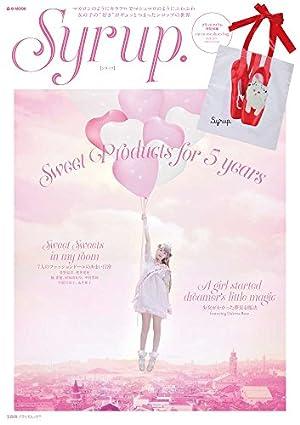 Syrup. (e-MOOK 宝島社ブランドムック)