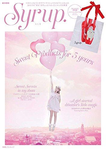 Syrup. 2014年度版 大きい表紙画像
