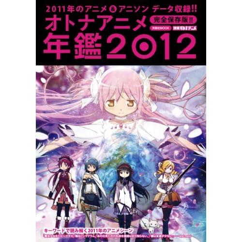 オトナアニメ年鑑2012 (別冊オトナアニメ)