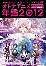 2011年のアニメを振り返る「オトナアニメ年鑑2012」の中身