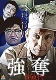 強奪(しのぎ) [DVD]