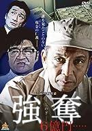 強奪(しのぎ)6億円…