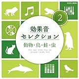 効果音セレクション(2) 動物・鳥・蛙・虫