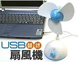 【Amazonの商品情報へ】USB 扇風機/ブルー