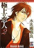 極上の恋人 2 (2) (オークラコミックス)