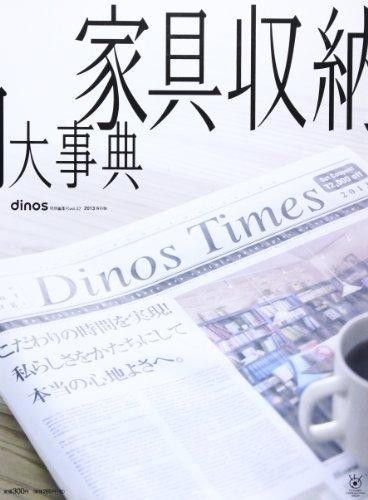 家具収納大事典春夏号 ディノス特別編集号VOL.42 2013 ([カタログ])