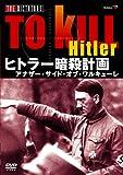 ヒトラー暗殺計画 アナザー・サイド・オブ・ワルキューレ [DVD]