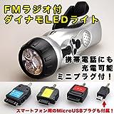 停電時一家に1台! 手動発電式LEDライト搭載FMラジオ【携帯電話やmicro USBコネクタ付スマートフォン充電対応!】