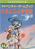 さまよえる宇宙船―ファイティング・ファンタジー (4) (現代教養文庫24)
