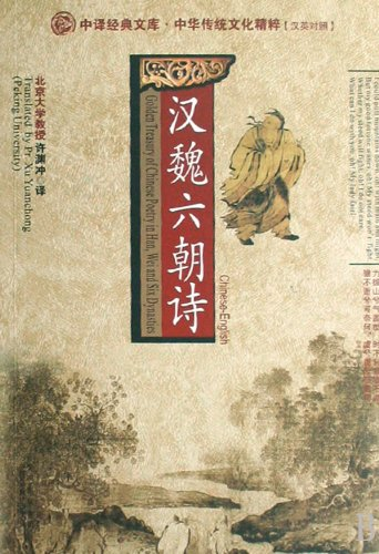 Golden Treasury Of Chinese Poetry In Han, Wei And Six Dynasties