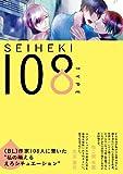 「SEIHEKI108TYPE」/アンソロジー