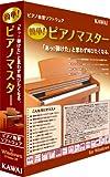 河合楽器製作所 簡単!ピアノマスター