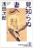 見知らぬ妻へ (光文社文庫) -