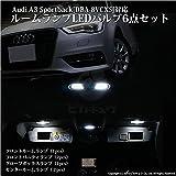 アウディA3スポーツバック[DBA-8VCXS] LEDルームランプ6点セット