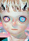 HIKARI SHIMODA ART WORKS この星のゆくえ