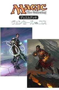 マジック:ザ・ギャザリング デュエルデッキ 「ヴェンセール vs. コス」 日本語版
