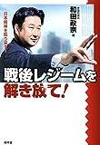 戦後レジームを解き放て! -日本精神を取り戻す!