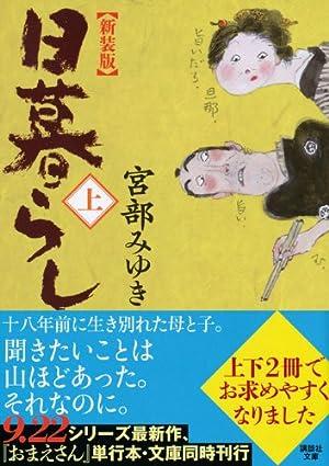 新装版 日暮らし(上) (講談社文庫)