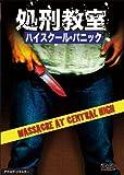 処刑教室 ハイスクール・パニック ヘア無修正版 [DVD]