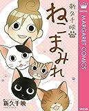 新久千映のねこまみれ (マーガレットコミックスDIGITAL)