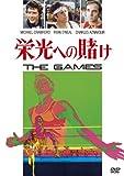 栄光への賭け[DVD]