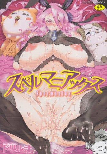 スペルマニアックス (富士美コミックス)