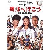 病院へ行こう [DVD]