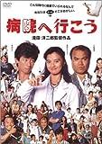 病院へ行こう[DVD]