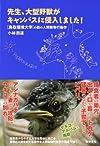 先生、大型野獣がキャンパスに侵入しました!: 鳥取環境大学の森の人間動物行動学