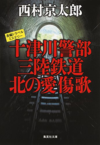 十津川警部シリーズ (渡瀬恒彦)の画像 p1_32