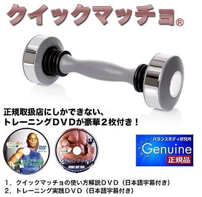 【正規品】 クイックマッチョ ダンベルの7倍の筋トレ効果! 日本初上陸の画期的フィットネス・ツール