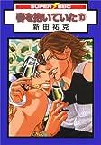 春を抱いていた 10 (10) (スーパービーボーイコミックス)