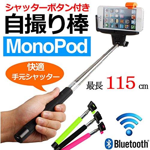 手元で簡単シャッター じどり棒 セルカ棒 [日本語説明書付き] KJstar 正規品 Z07-5 RMオリジナルセット Bluetooth シャッターボタン付 モノポッド クリーナー iPhone6 5 4 4.7 5.5 plus Android ios スマホ スマートフォン 対応 自撮り 自分撮り スティック じどり棒リモコン付 (チェリーピンク)