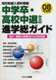 中学卒・高校中退からの進学総ガイド '08年度版—高校転編入資料掲載 (2008)