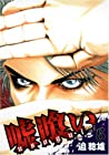 嘘喰い 第6巻 2007年12月19日発売
