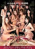 ハーレム・オフ゛・アマソ゛ネス外伝 美しき淫女たちのレス゛と乱交の宴 /PREMIUM [DVD]