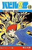 バビル2世 10 (少年チャンピオン・コミックス)