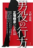 男役の行方―正塚晴彦の全作品
