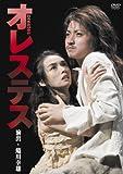 オレステス [DVD]