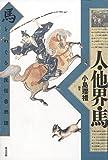 人・他界・馬—馬をめぐる民俗自然誌