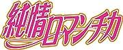 純情ロマンチカ (20) プレミアムアニメDVD付限定版