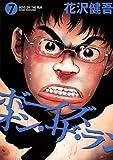 ボーイズ・オン・ザ・ラン(7) (ビッグコミックス) / 小学館