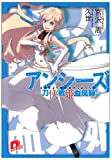 アンシーズ—刀侠戦姫血風録 (集英社スーパーダッシュ文庫)