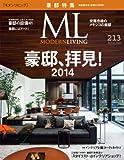 モダンリビング 213 豪邸、拝見! 2014