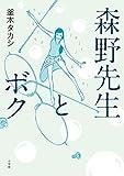 森野先生とボク / 釜本 タカシ のシリーズ情報を見る